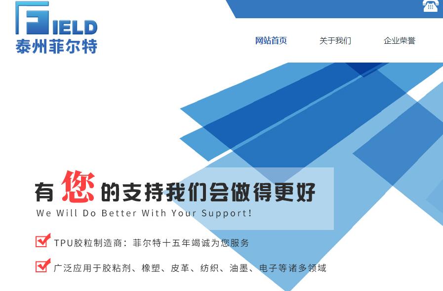 亚搏体育平台app菲尔特高分子材料有限公司TPU胶粒官网介绍