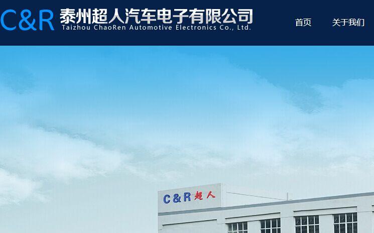 亚搏体育平台app超人汽车电子有限公司公司精密齿轮官网介绍