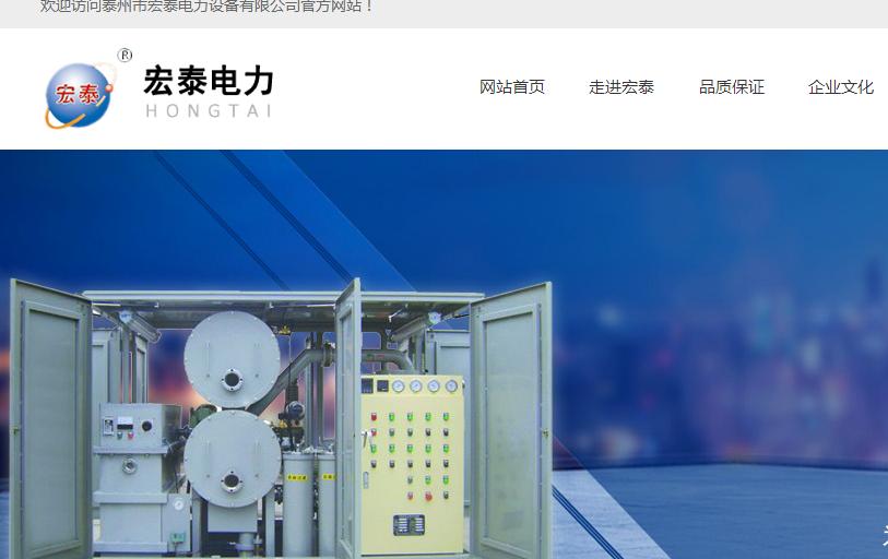 亚搏体育平台app市宏泰电力设备有限公司滤油机官网介绍
