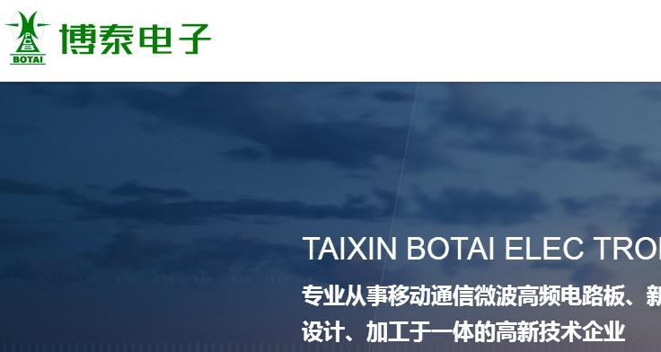 亚搏体育平台app市博泰电子有限公司高频电路板官网介绍