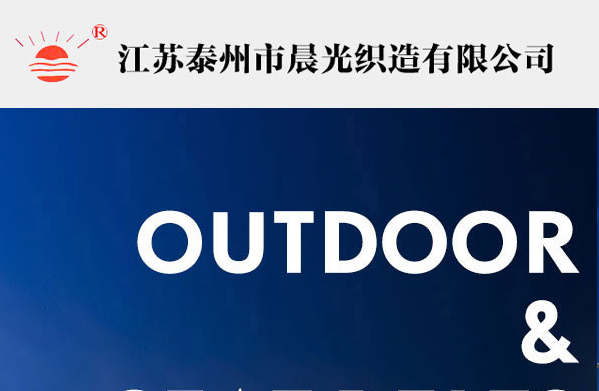 江苏亚搏体育平台app市晨光织造有限公司安全网官网介绍