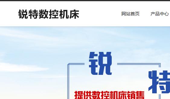 亚搏体育平台app市锐特机械设备有限公司切割机官网介绍