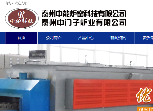 亚搏体育平台app中能炉窑科技有限公司位台车炉官网介绍